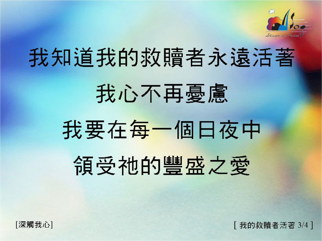 我的救贖者活著〈3/4 〉 My Redeemer Lives