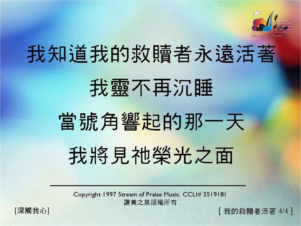 我的救贖者活著〈4/4 〉 My Redeemer Lives
