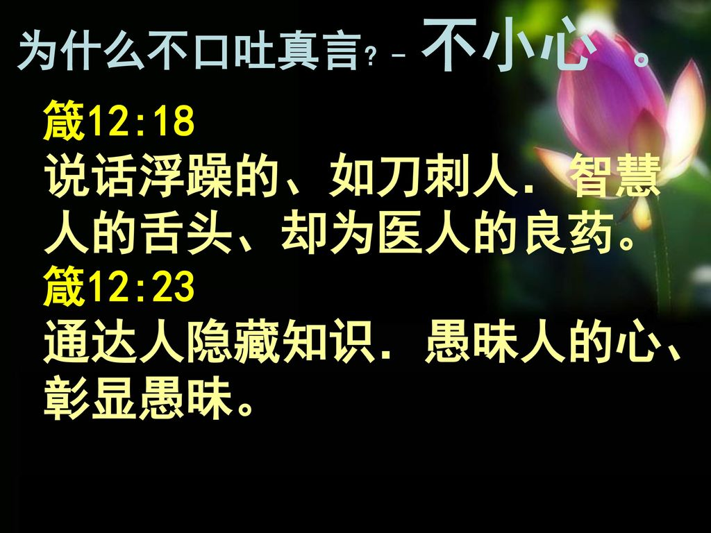 Image result for (箴12: 18)