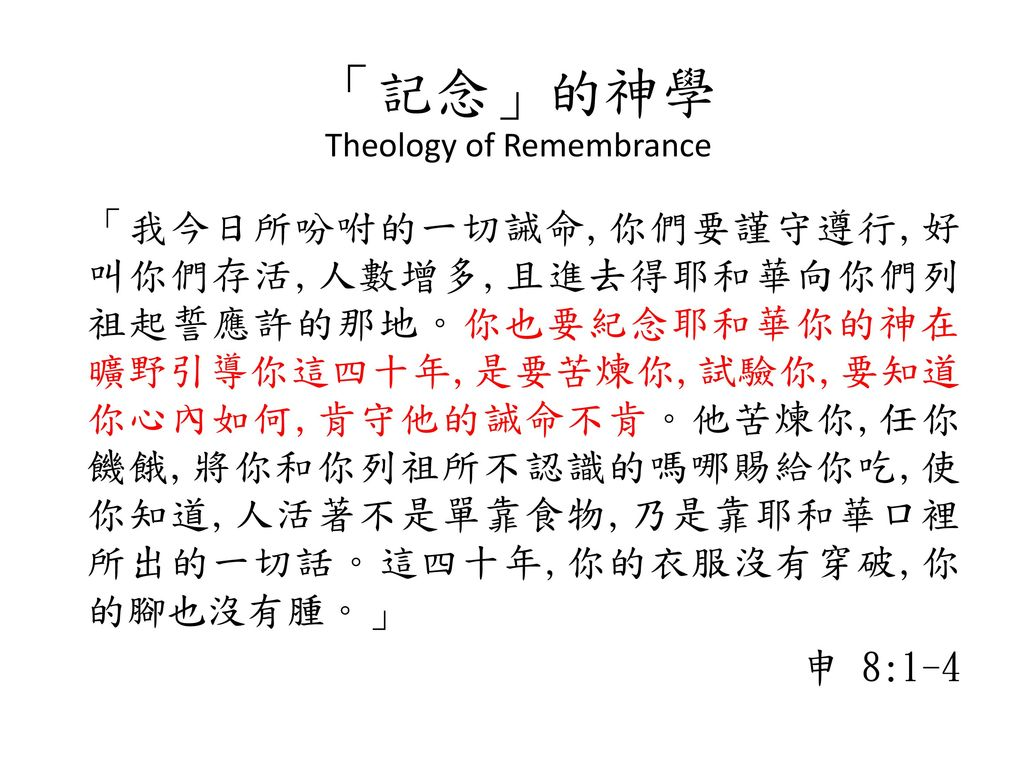 「記念」的神學 Theology of Remembrance