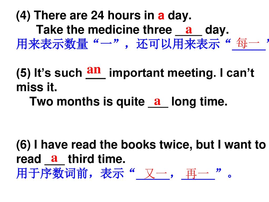 (4) There are 24 hours in a day. Take the medicine three ____ day