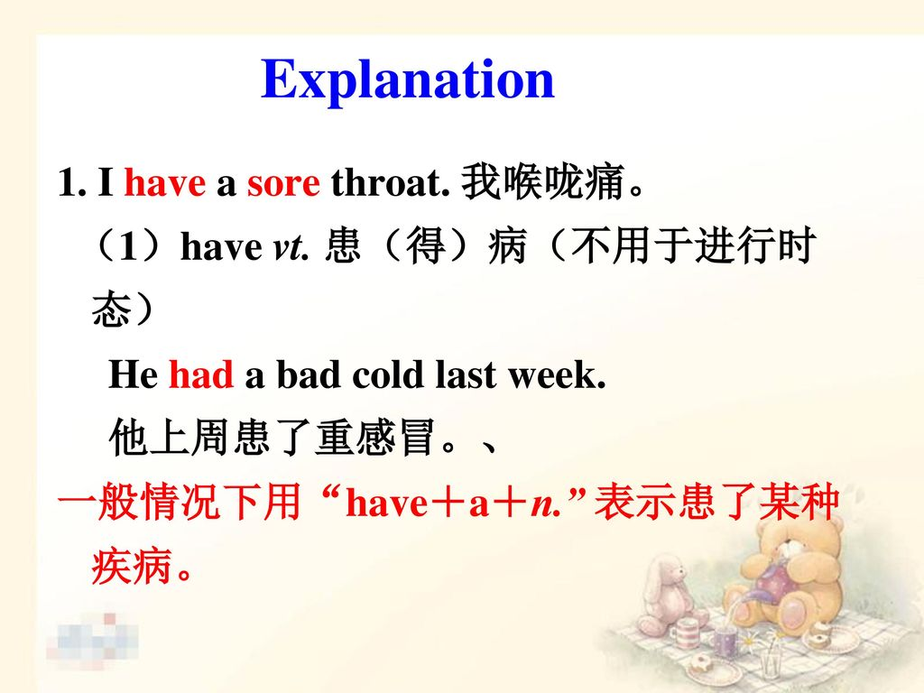 Explanation 1. I have a sore throat. 我喉咙痛。 (1)have vt. 患(得)病(不用于进行时态)
