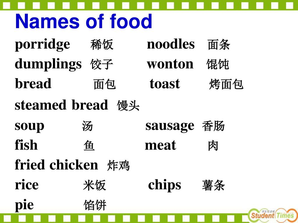 Names of food porridge 稀饭 noodles 面条 dumplings 饺子 wonton 馄饨