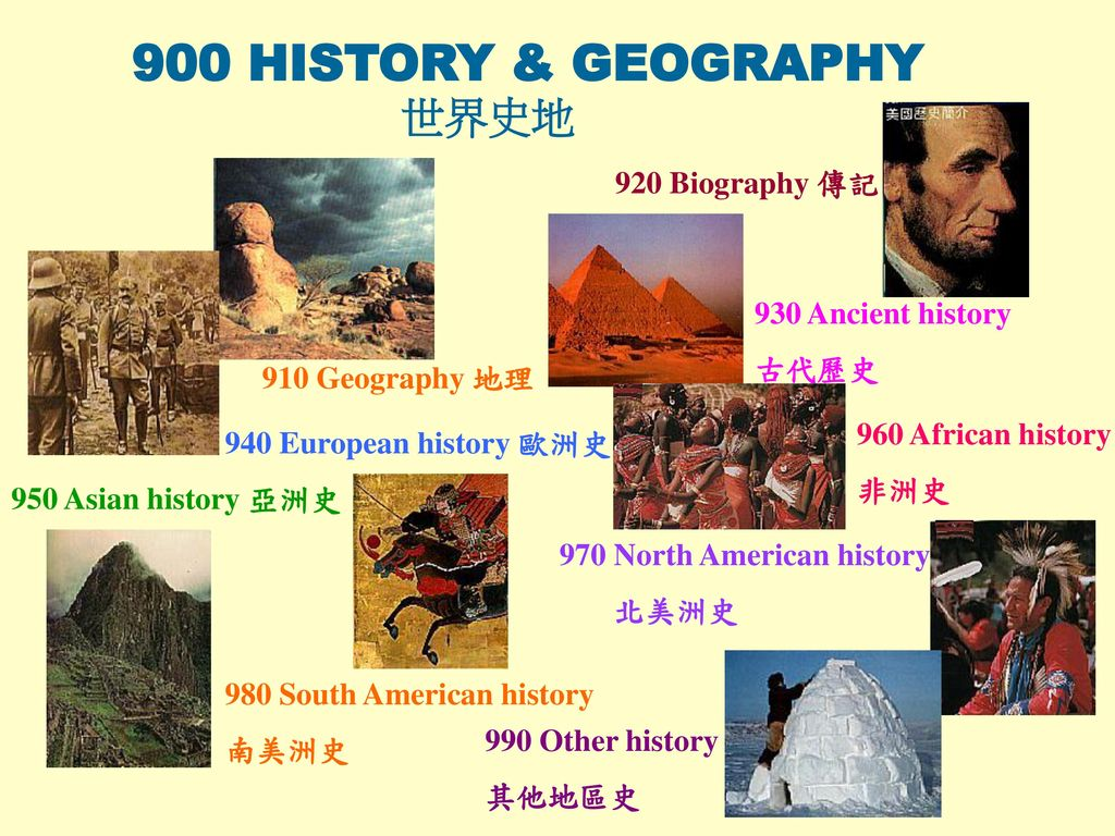 900 HISTORY & GEOGRAPHY 世界史地 920 Biography 傳記 930 Ancient history 古代歷史