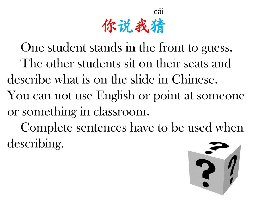 你说我猜 One student stands in the front to guess.