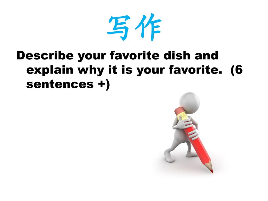 写作 Describe your favorite dish and explain why it is your favorite. (6 sentences +)
