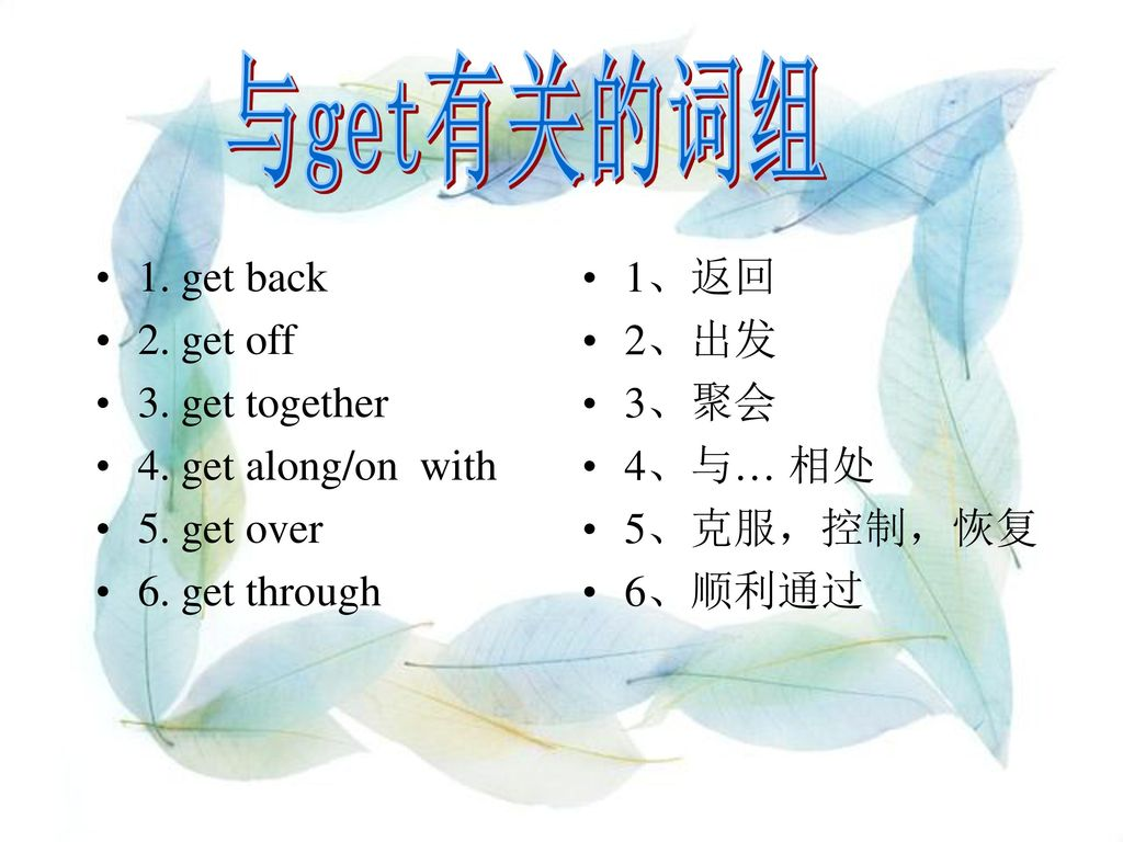 与get有关的词组 1. get back 2. get off 3. get together 4. get along/on with