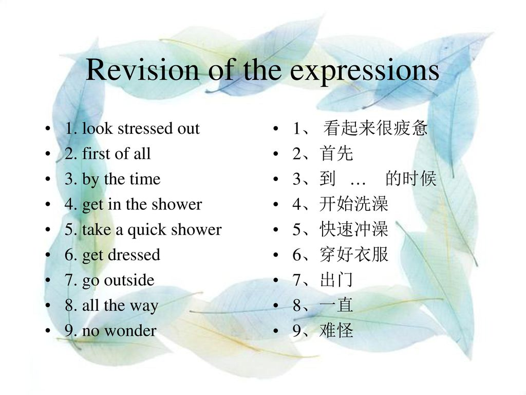 Revision of the expressions