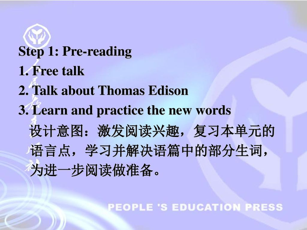 Step 1: Pre-reading 1. Free talk. 2. Talk about Thomas Edison. 3. Learn and practice the new words.