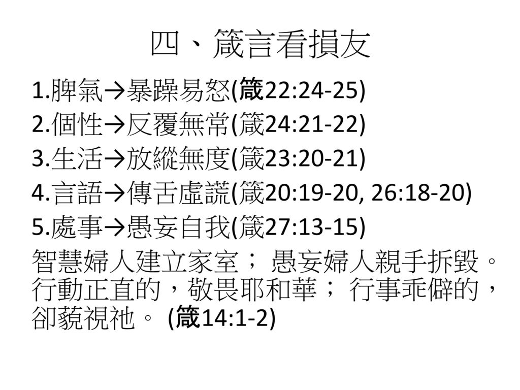 Image result for ç®´26 : 20