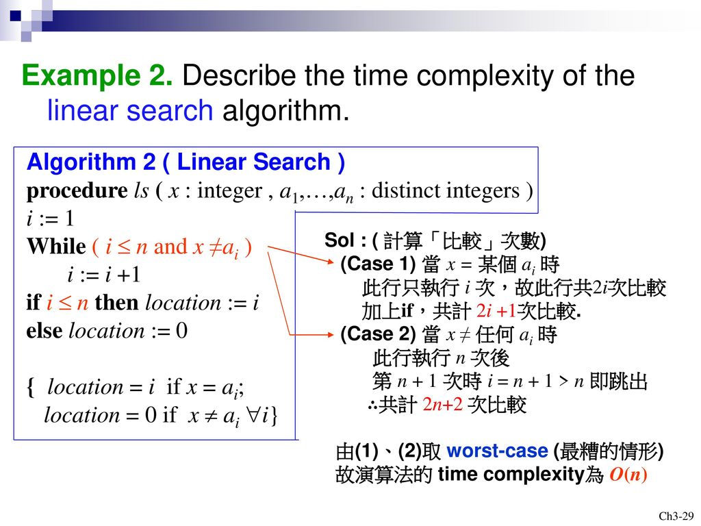 Example 2. Describe the time complexity of the linear search algorithm.