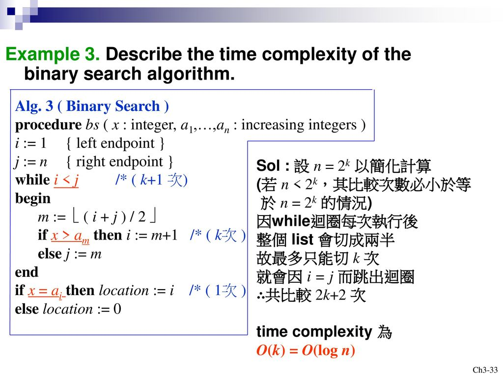 Example 3. Describe the time complexity of the binary search algorithm.