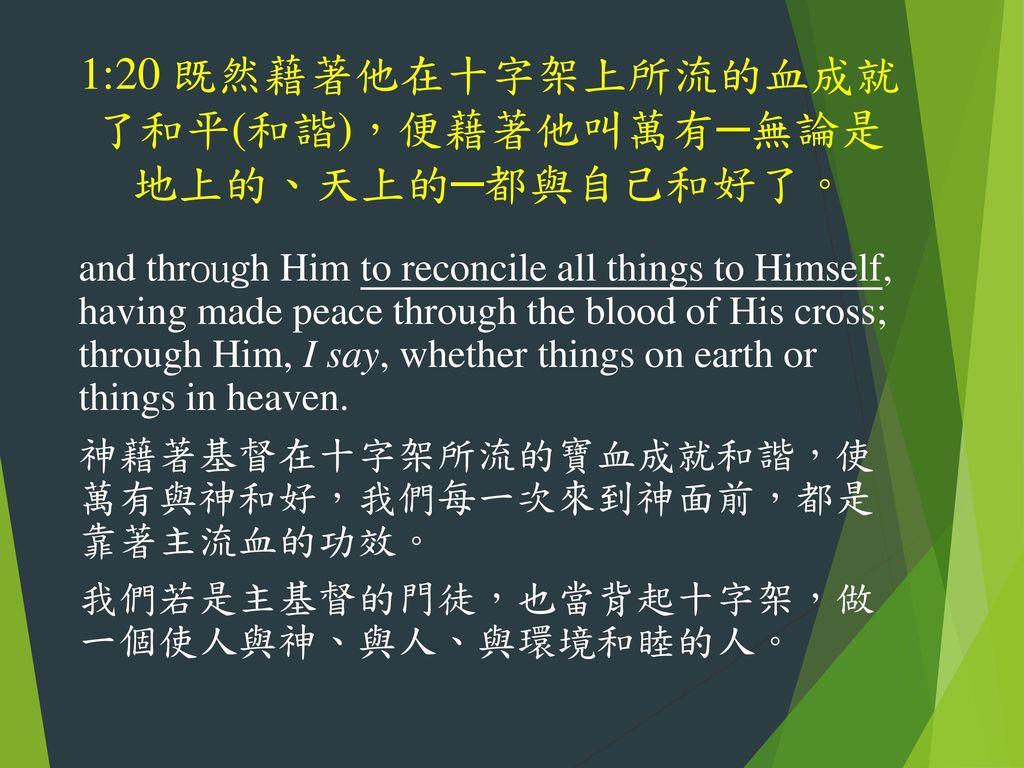 "Image result for 在十字架上所流的血成就了和平,......地上的、天上的,都与自己和好了。 ""(西1:20)"