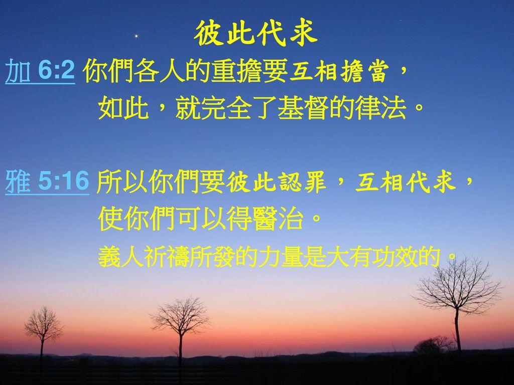 "Image result for ""并要以恩慈相待, ""所以你们该彼此劝慰,互相建立,正如你们素常所行的。""(帖前5: 11)"