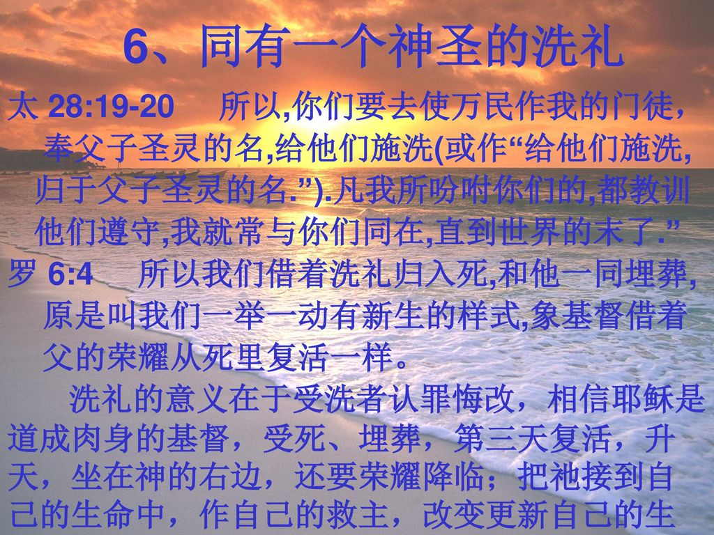 Image result for 罗8:16