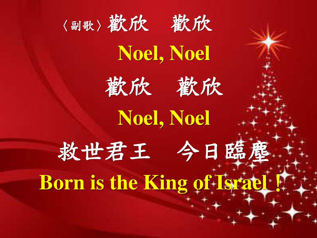 Born is the King of Israel!