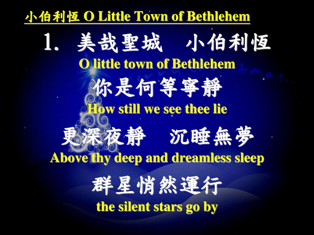 小伯利恆 O Little Town of Bethlehem