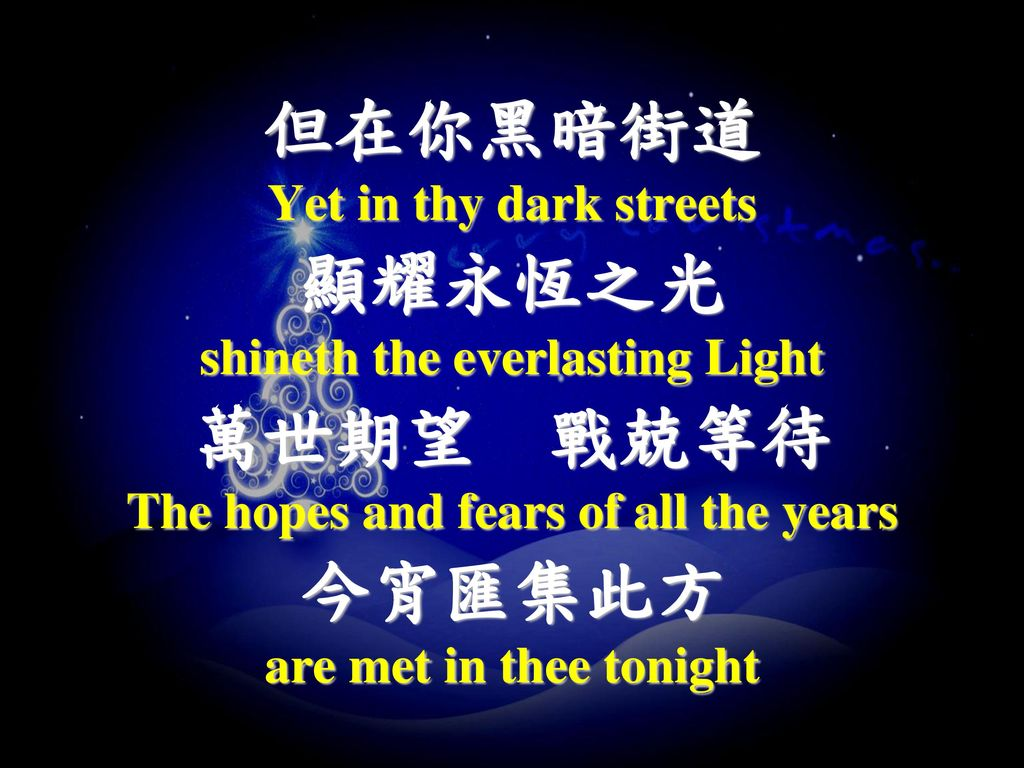 shineth the everlasting Light The hopes and fears of all the years