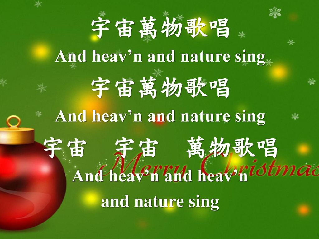 And heav'n and nature sing