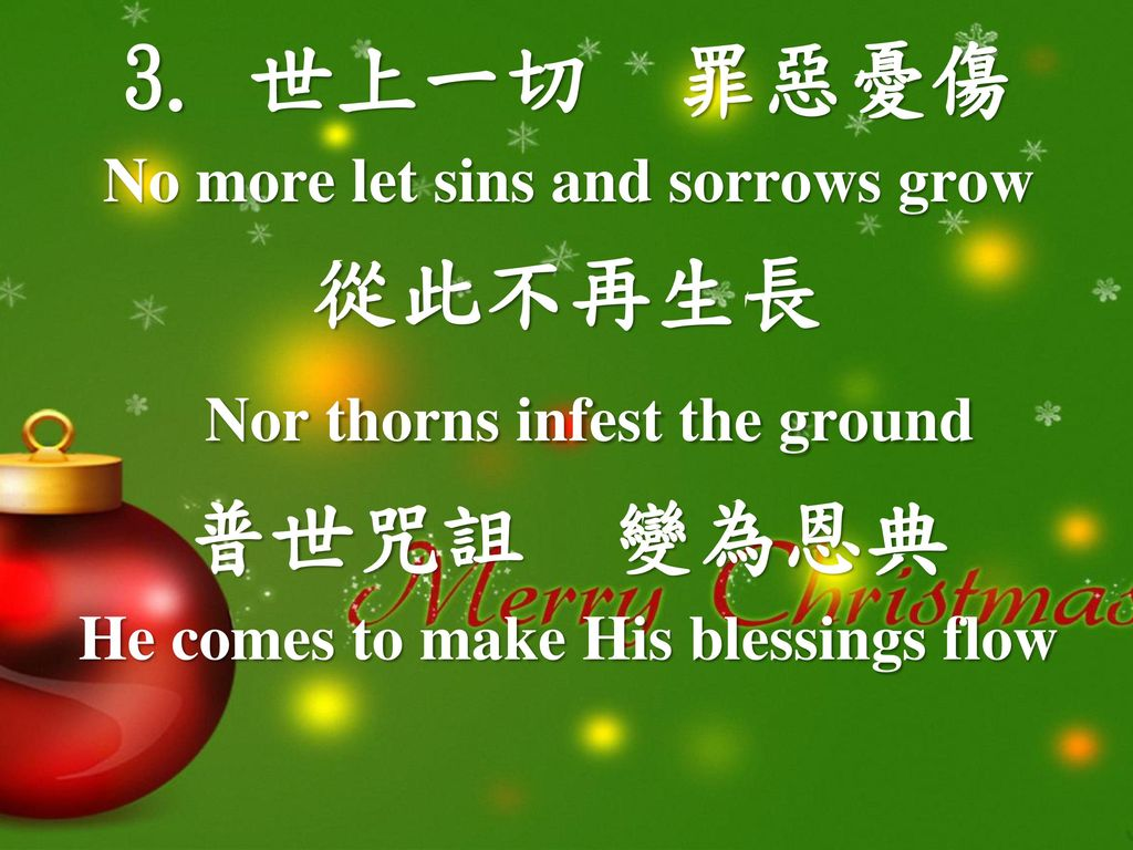 Nor thorns infest the ground 普世咒詛 變為恩典
