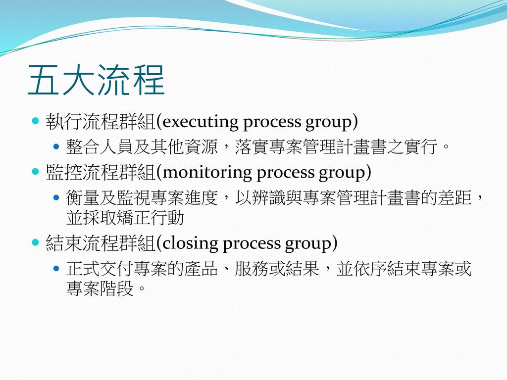 五大流程 執行流程群組(executing process group) 監控流程群組(monitoring process group)