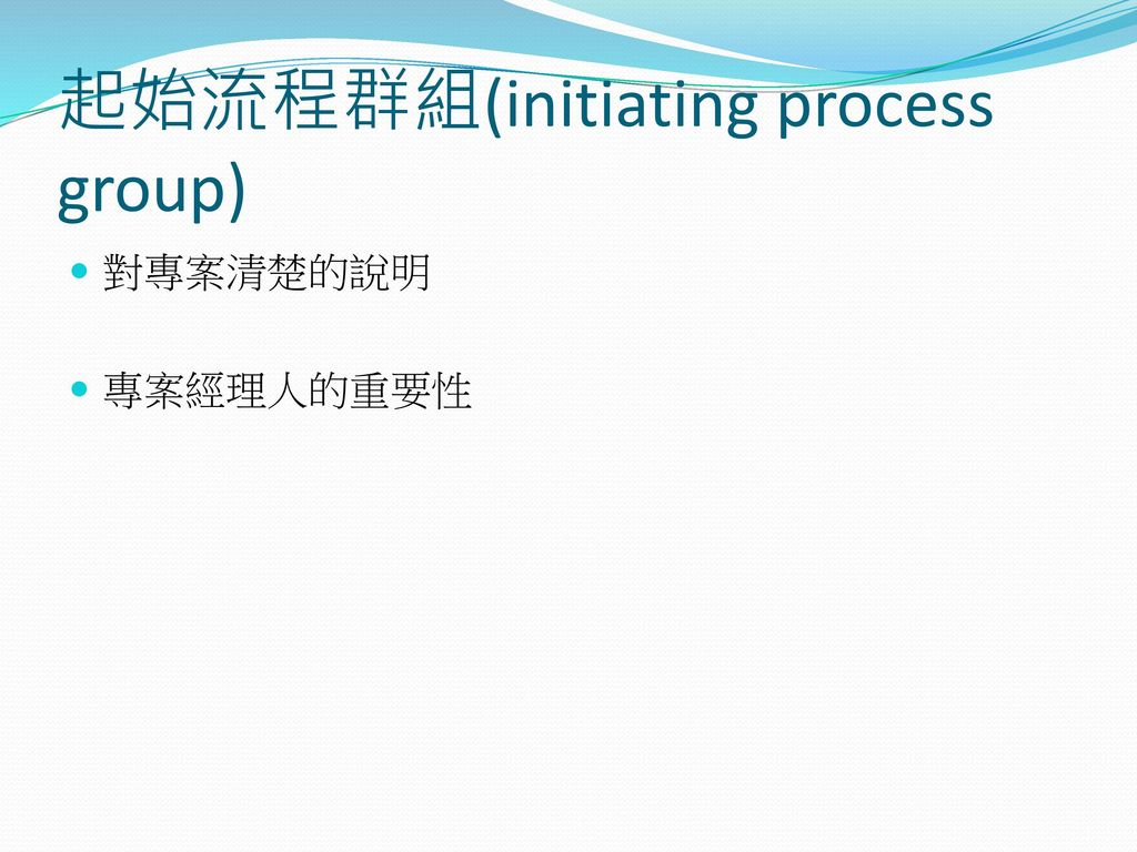 起始流程群組(initiating process group)