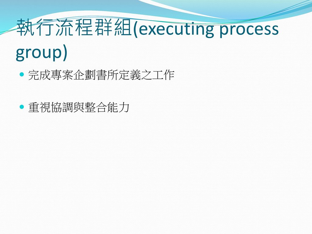 執行流程群組(executing process group)