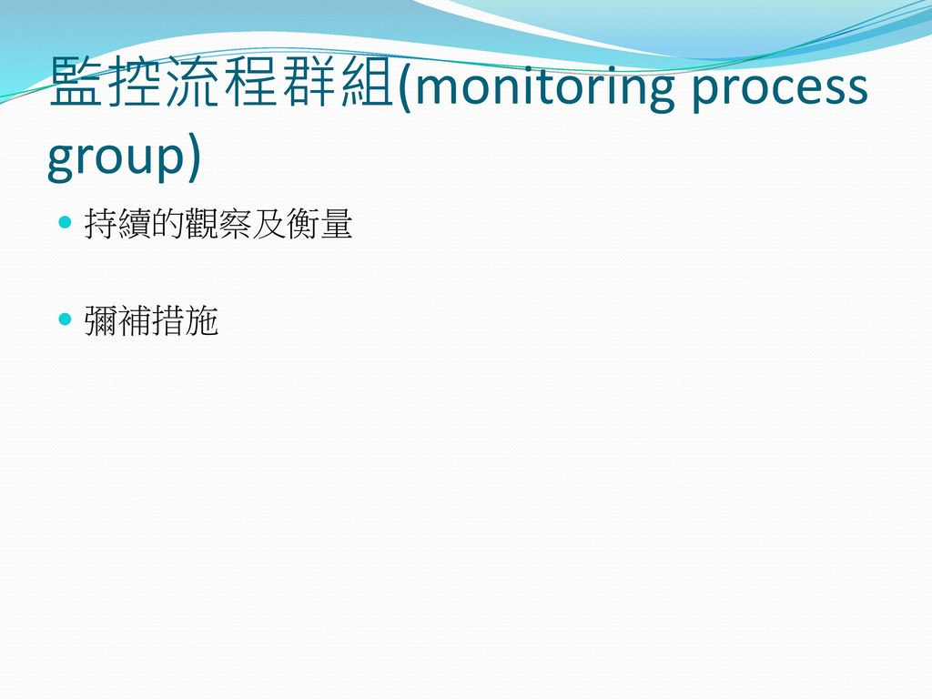 監控流程群組(monitoring process group)
