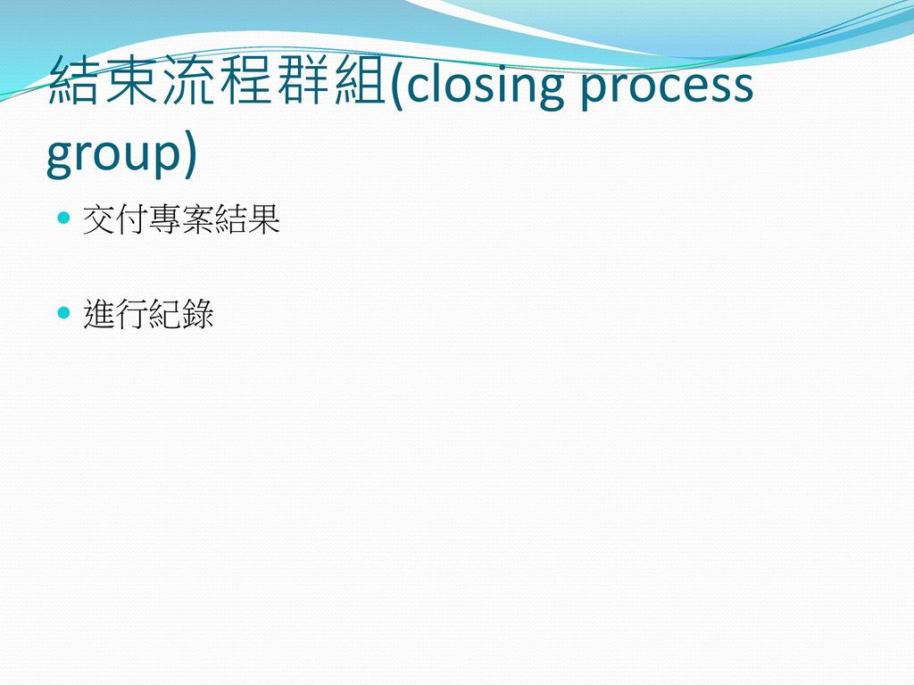 結束流程群組(closing process group)