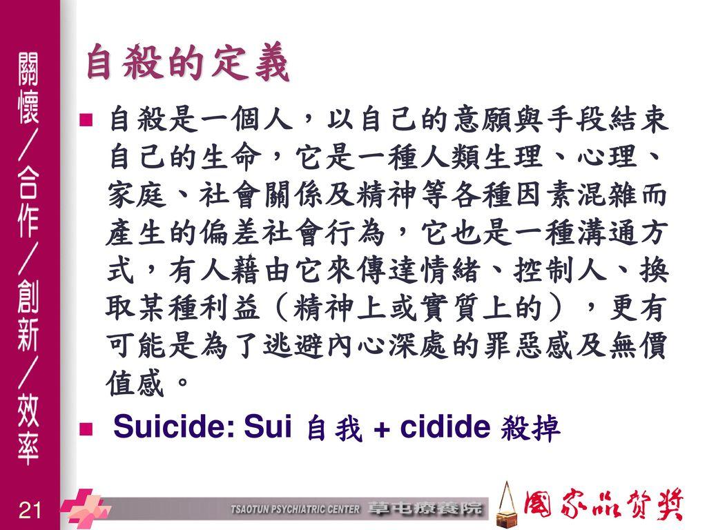 手段 自殺
