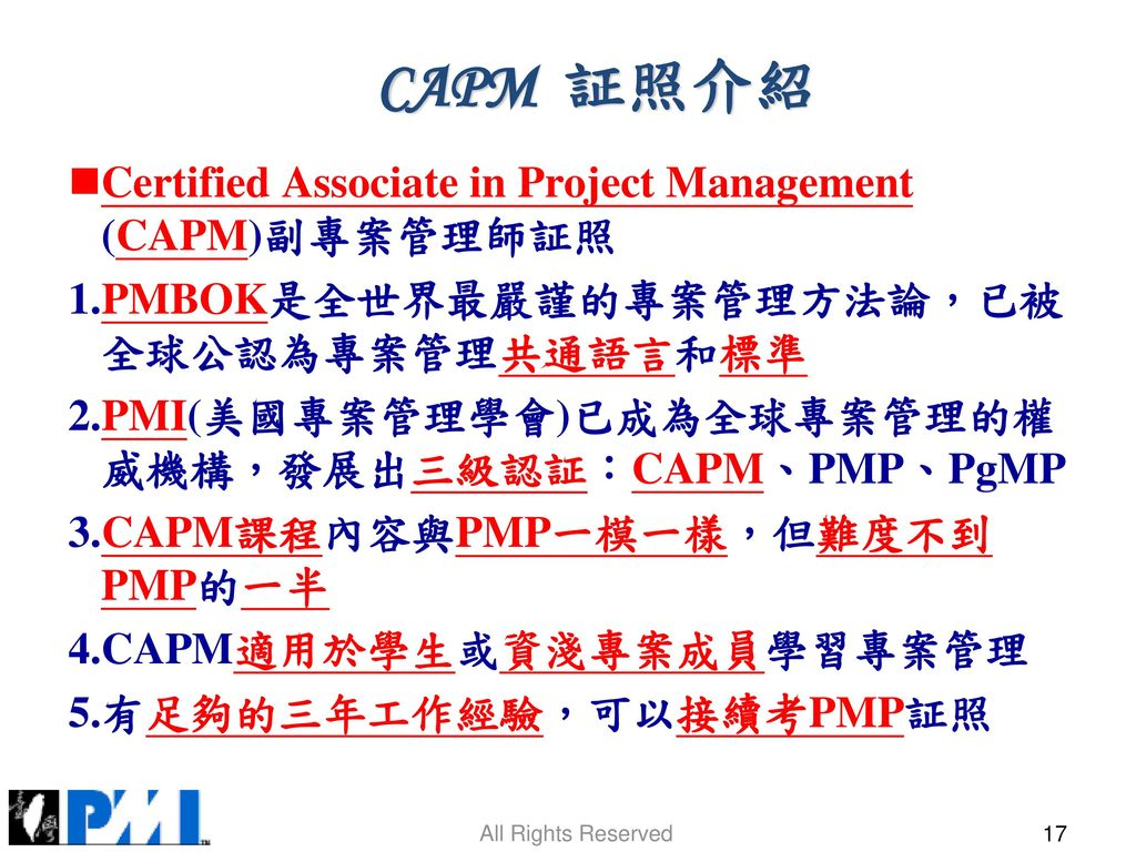 CAPM 証照介紹 Certified Associate in Project Management (CAPM)副專案管理師証照