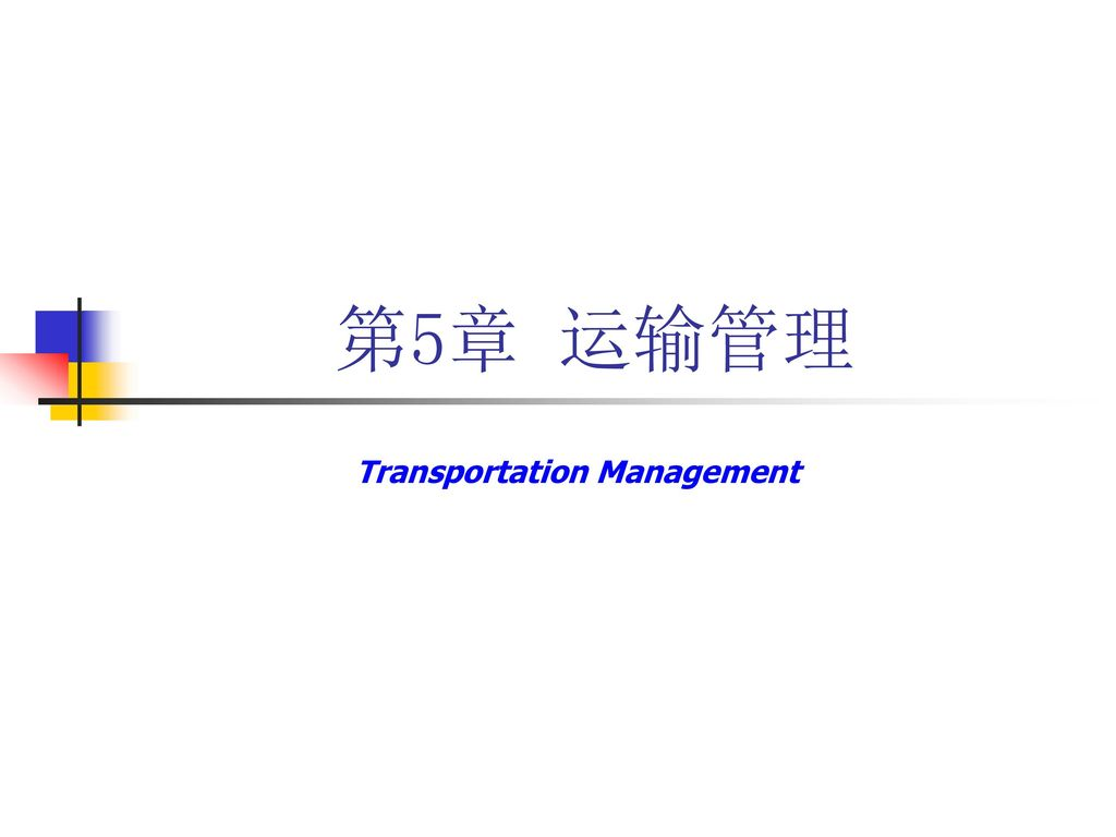 第5章 运输管理 Transportation Management