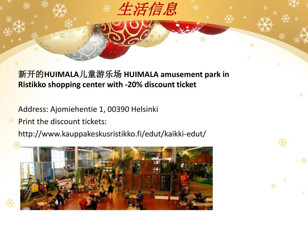 生活信息 新开的HUIMALA儿童游乐场 HUIMALA amusement park in Ristikko shopping center with -20% discount ticket. Address: Ajomiehentie 1, Helsinki.