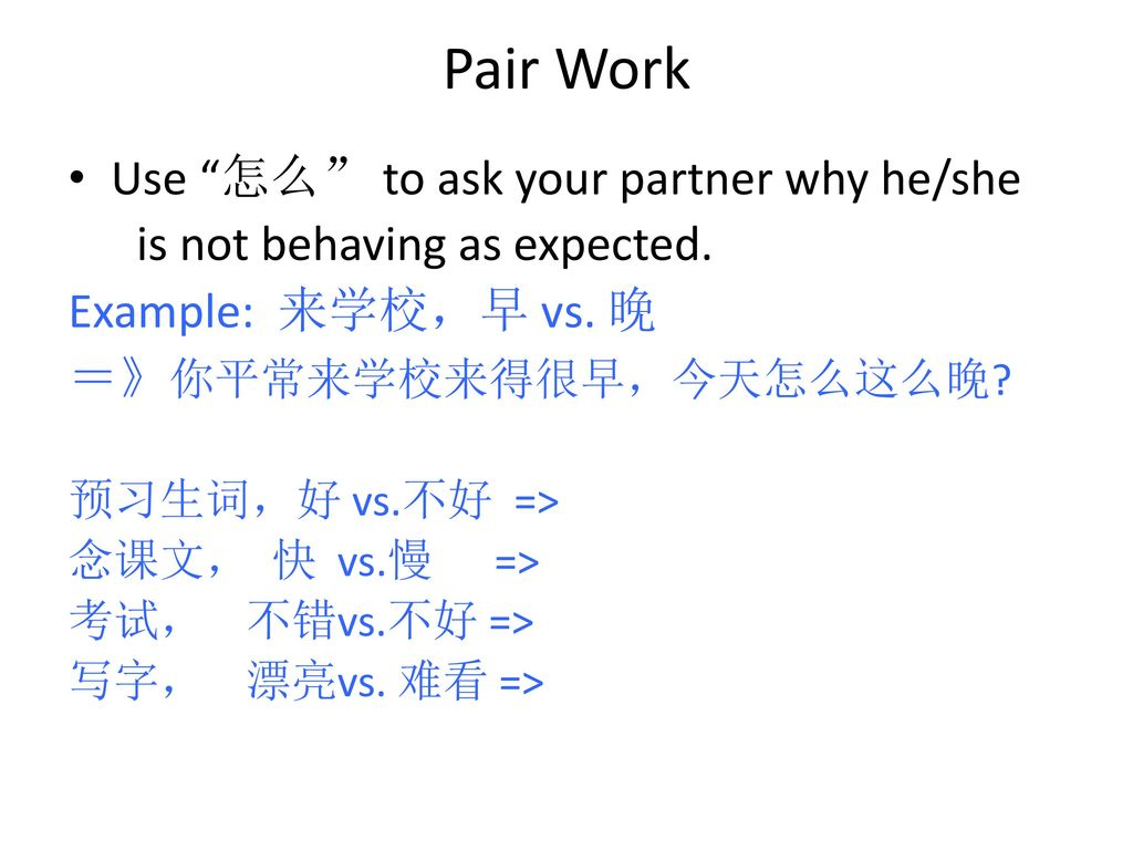 Pair Work Use 怎么 to ask your partner why he/she