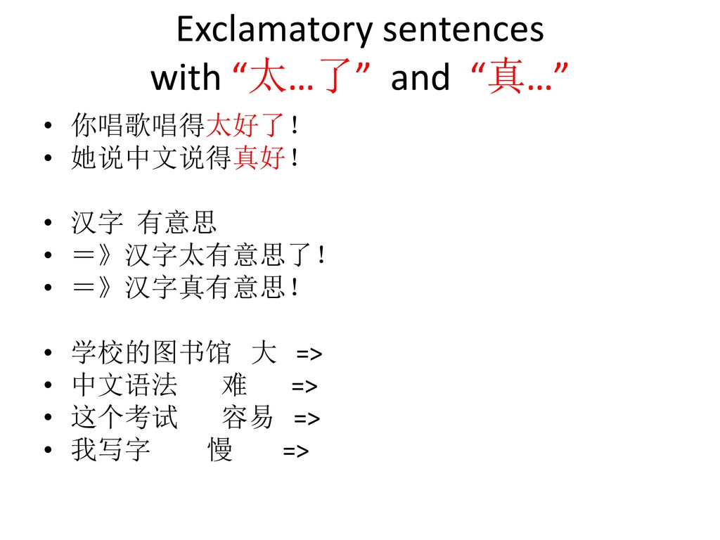 Exclamatory sentences with 太…了 and 真…