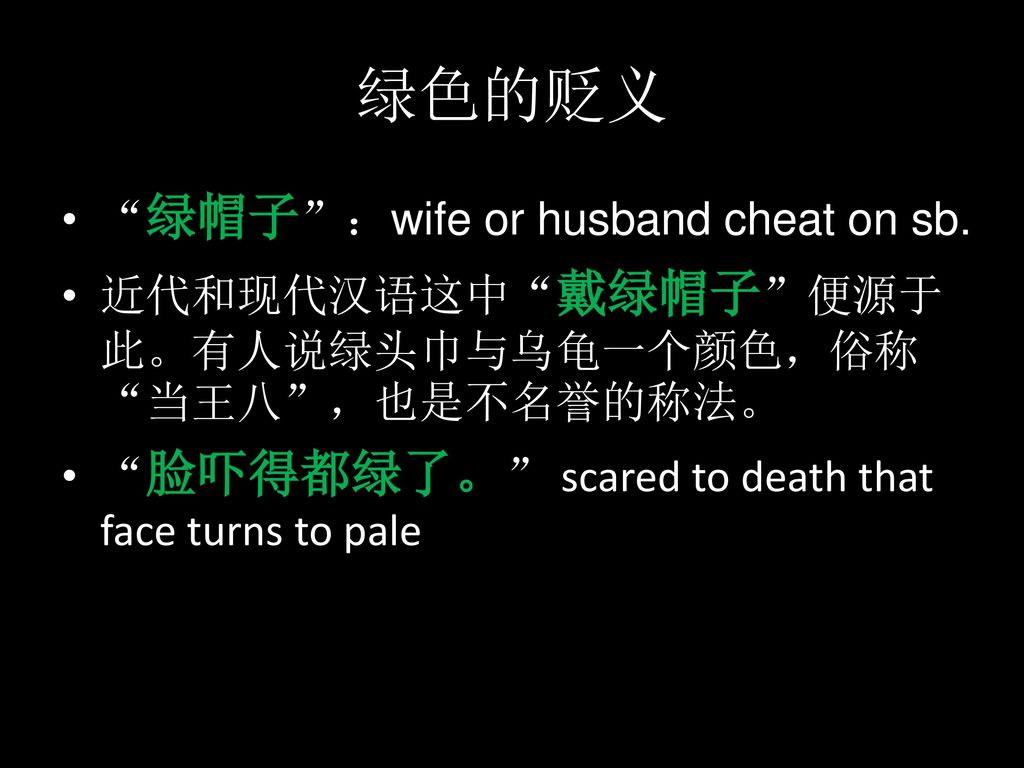 绿色的贬义 绿帽子 :wife or husband cheat on sb.