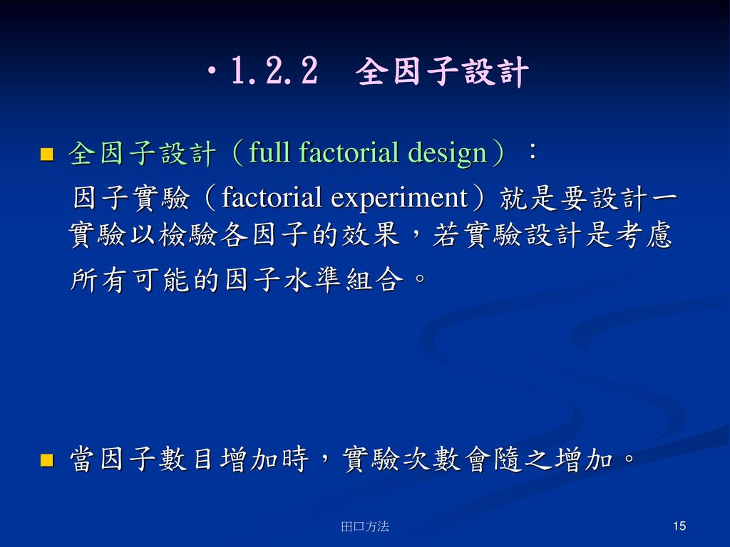 1.2.2 全因子設計 全因子設計(full factorial design):