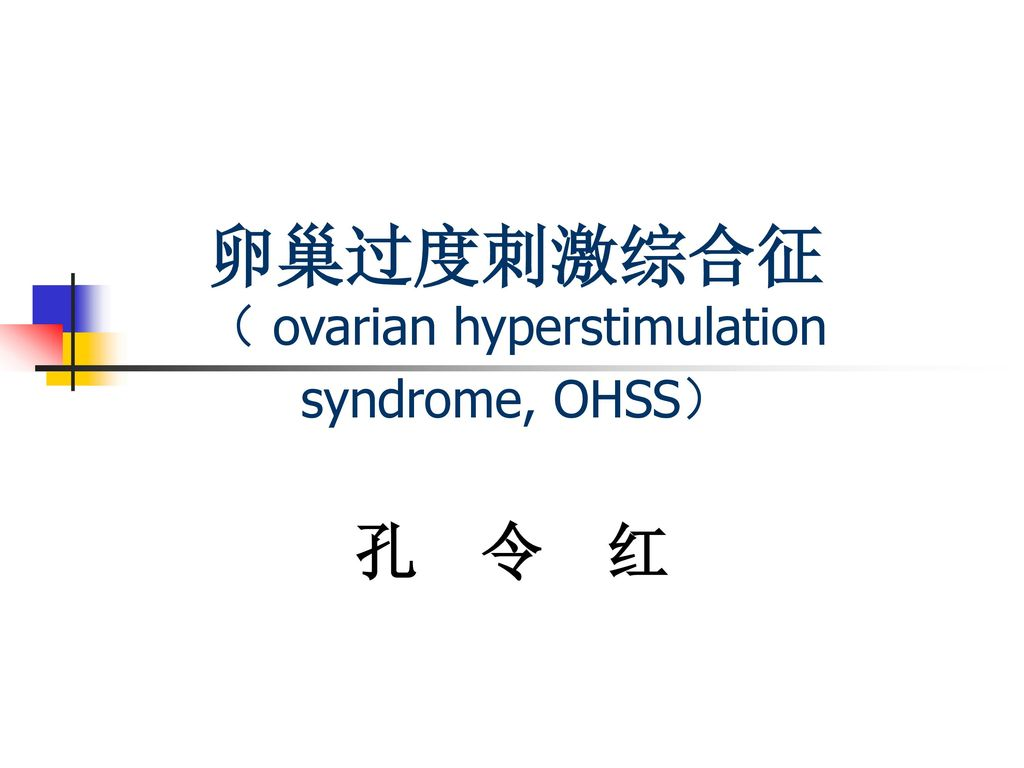 卵巢过度刺激综合征 ( ovarian hyperstimulation syndrome, OHSS)