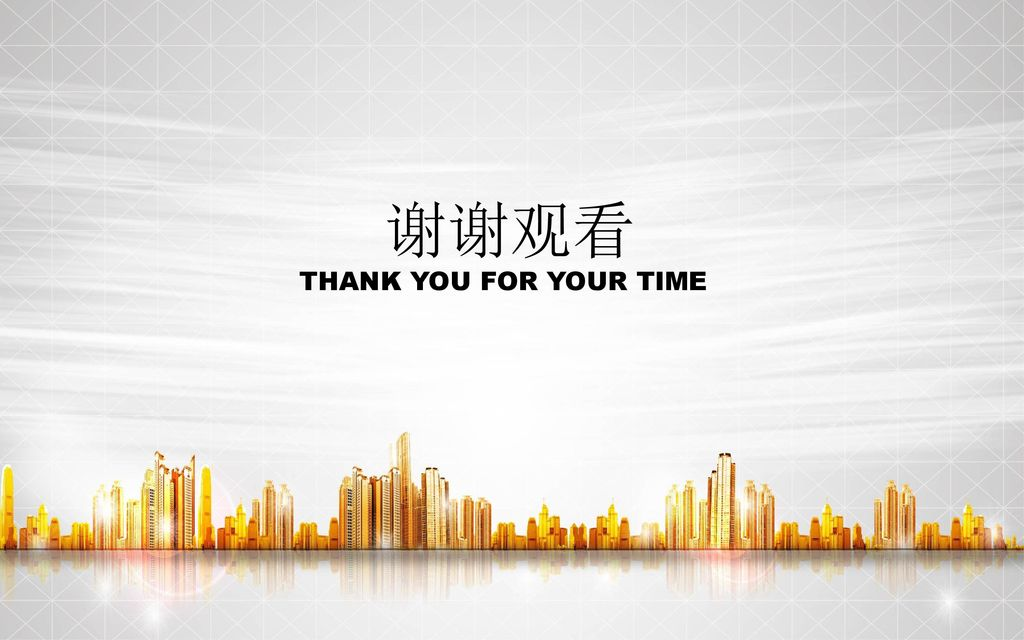 谢谢观看 THANK YOU FOR YOUR TIME