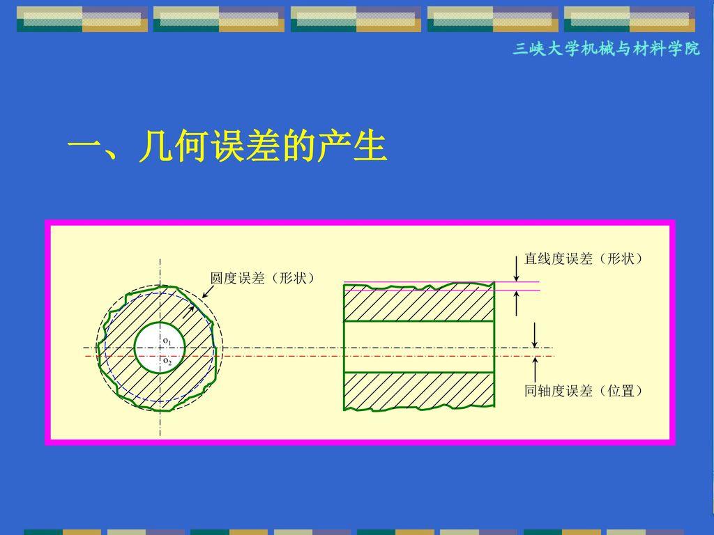 位置 幾何 度 公差 データムを必要とする幾何公差【その5】~位置公差の位置度~:産機設計者が解説「公差計算・公差解析」(12)(3/4 ページ)