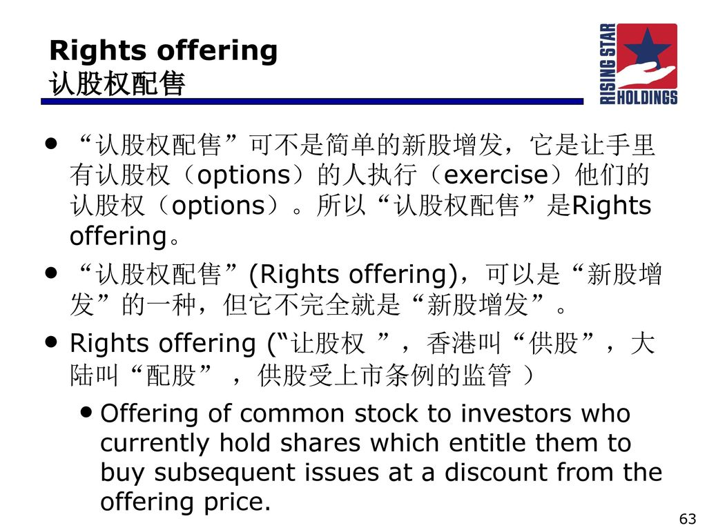 Stock options issued at a discount