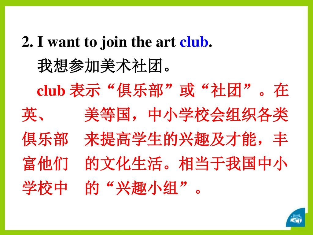 2. I want to join the art club.