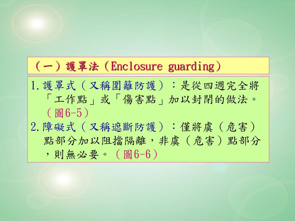 (一)護罩法(Enclosure guarding)