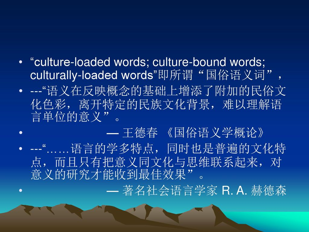culture-loaded words; culture-bound words; culturally-loaded words 即所谓 国俗语义词 ,