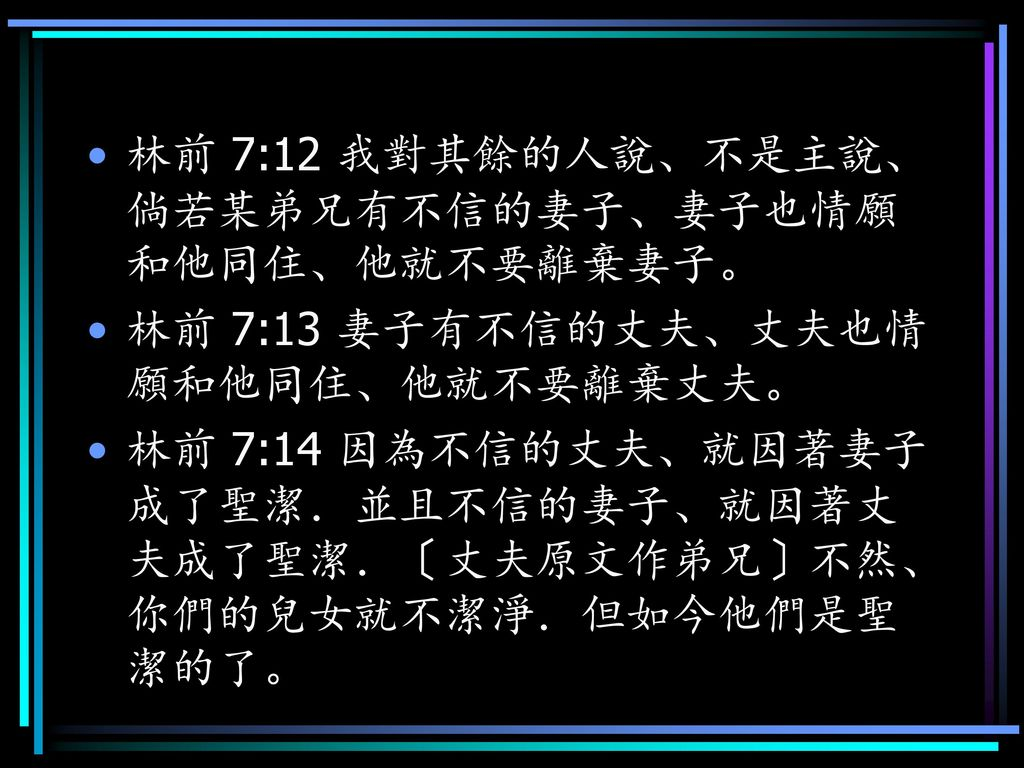 Image result for 林前7:14