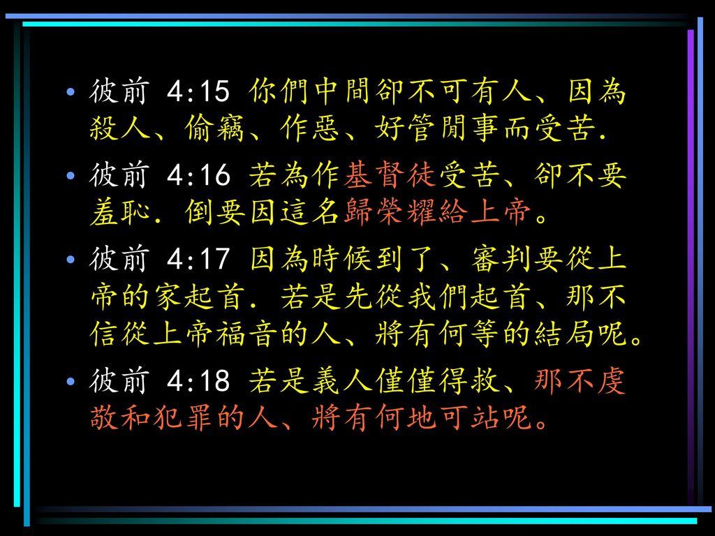 Image result for (彼前4: 17)