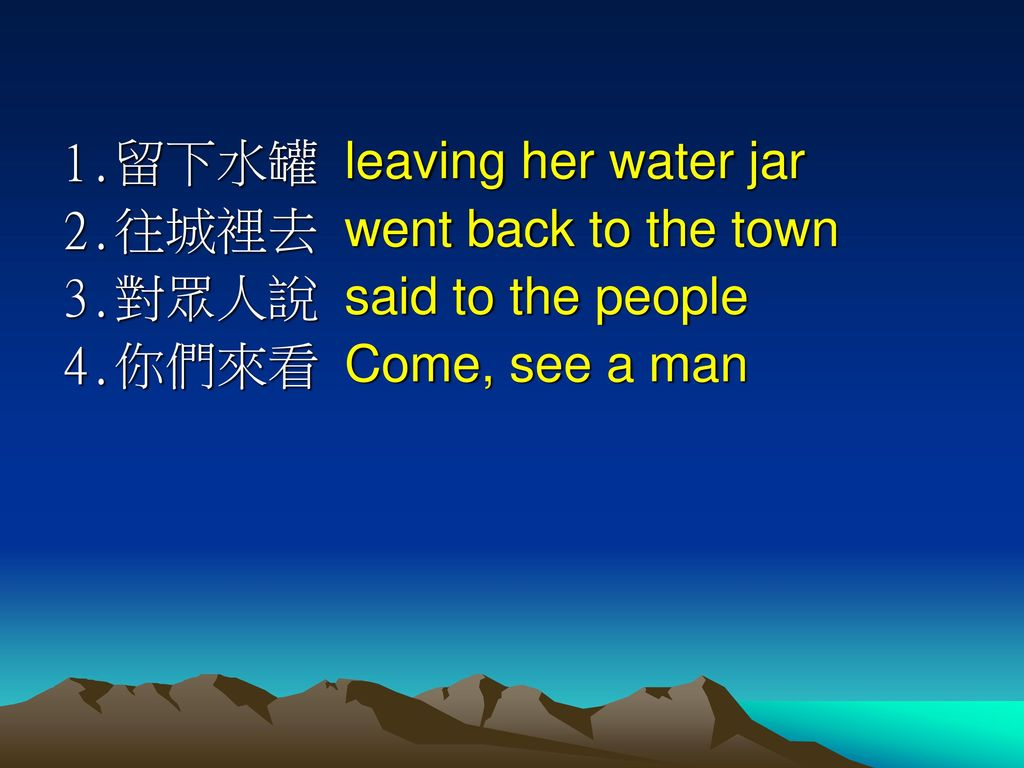 1.留下水罐 leaving her water jar