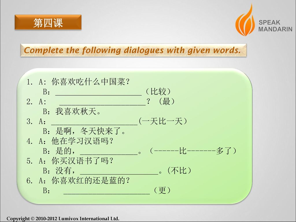 第四课 Complete the following dialogues with given words.