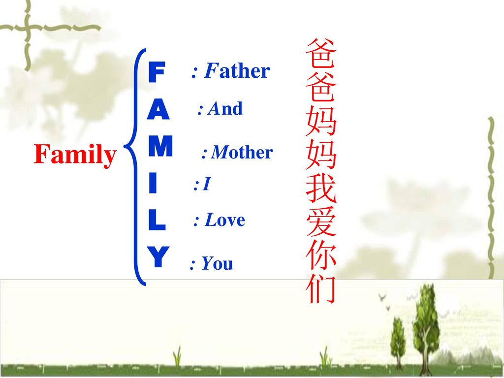 爸爸妈妈我爱你们 : Father : And Family : Mother F A M I L Y : I : Love : You