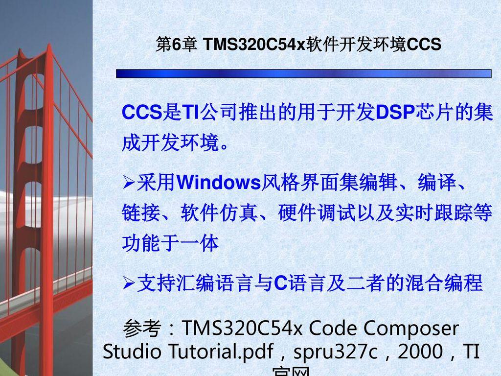 参考:TMS320C54x Code Composer Studio Tutorial pdf,spru327c